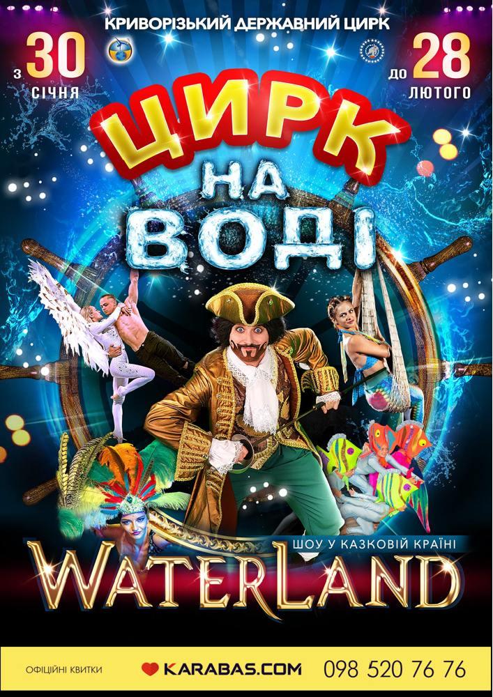 Купить билет на Шоу «Waterland»: Цирк на воді Waterland в Криворізький державний цирк Криворізький державний цирк