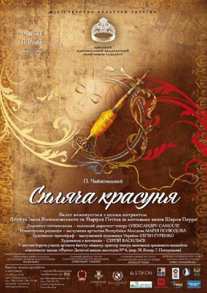 Купить билет на Спляча красуня в Одесский национальный академический театр оперы и балета Основна сцена