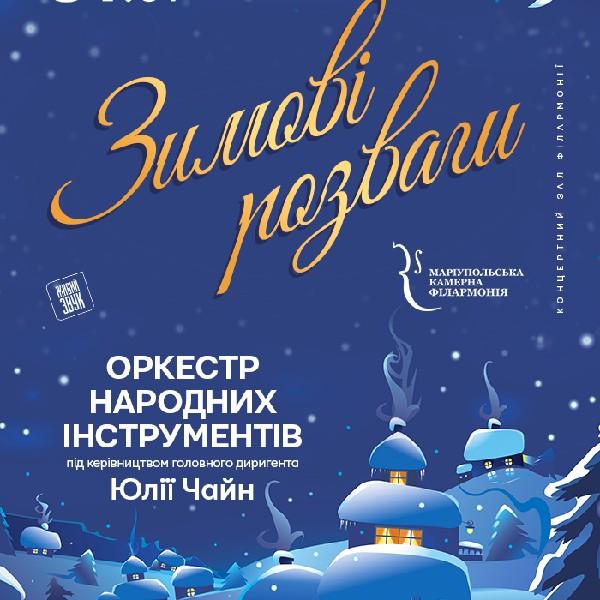 Концерт оркестру народних інструментів «Зимові розваги»