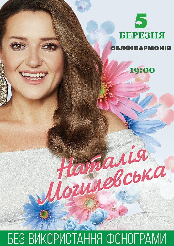 Купить билет на Наталія Могилевська в Филармония Центральный зал