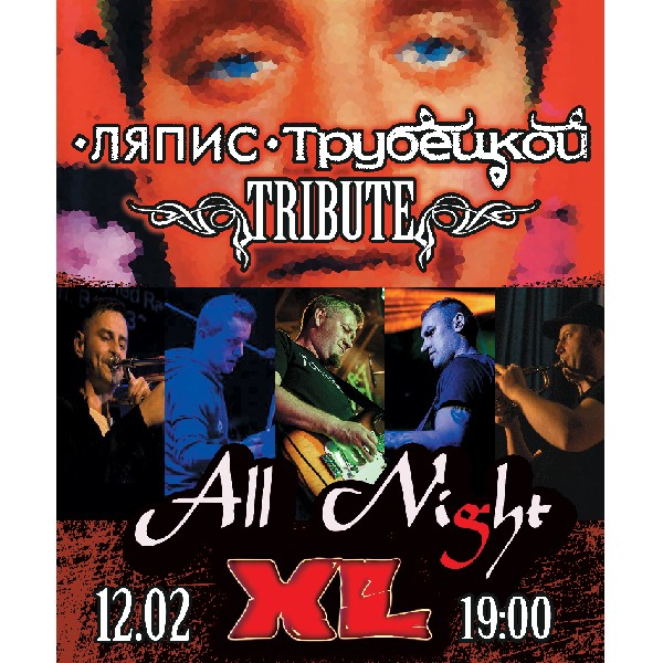 Триб'ют «Ляпис Трубецкой» - гурт «All Night»