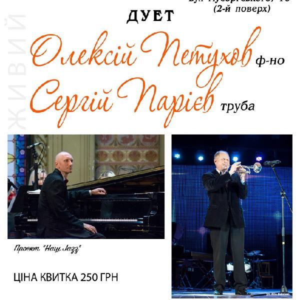 Олексій Петухов & Сергій Парієв. Проект «Наш Jazz»