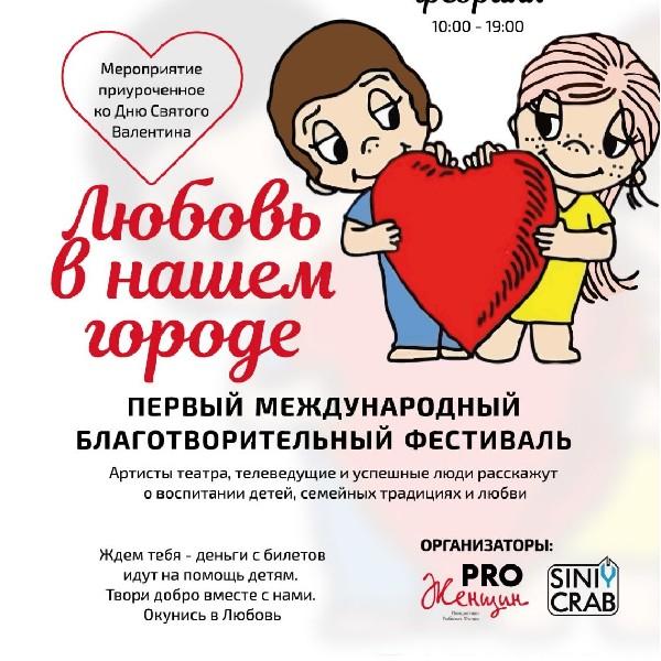 Благотворительный фестиваль «Любовь в нашем городе»