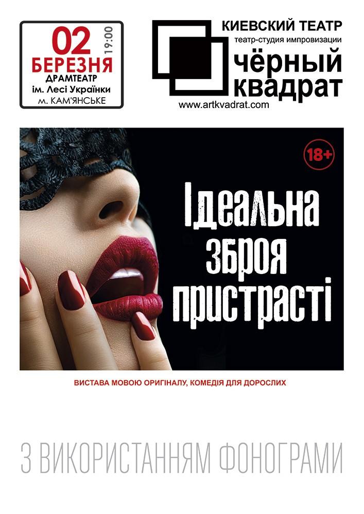 Купить билет на Чёрный квадрат «Идеальное оружие страсти» в АМДТ ім. Лесі Українки Центральный зал