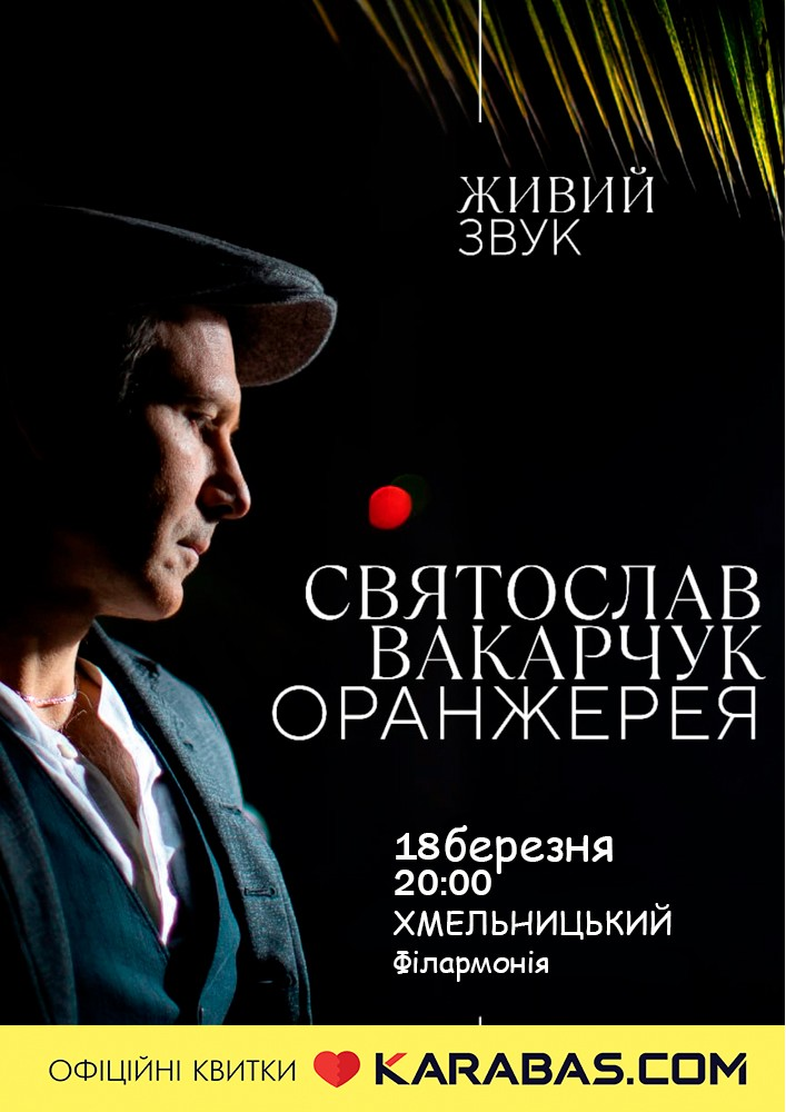 Купить билет на Святослав Вакарчук. Оранжерея в Филармония Центральный зал ЖОК