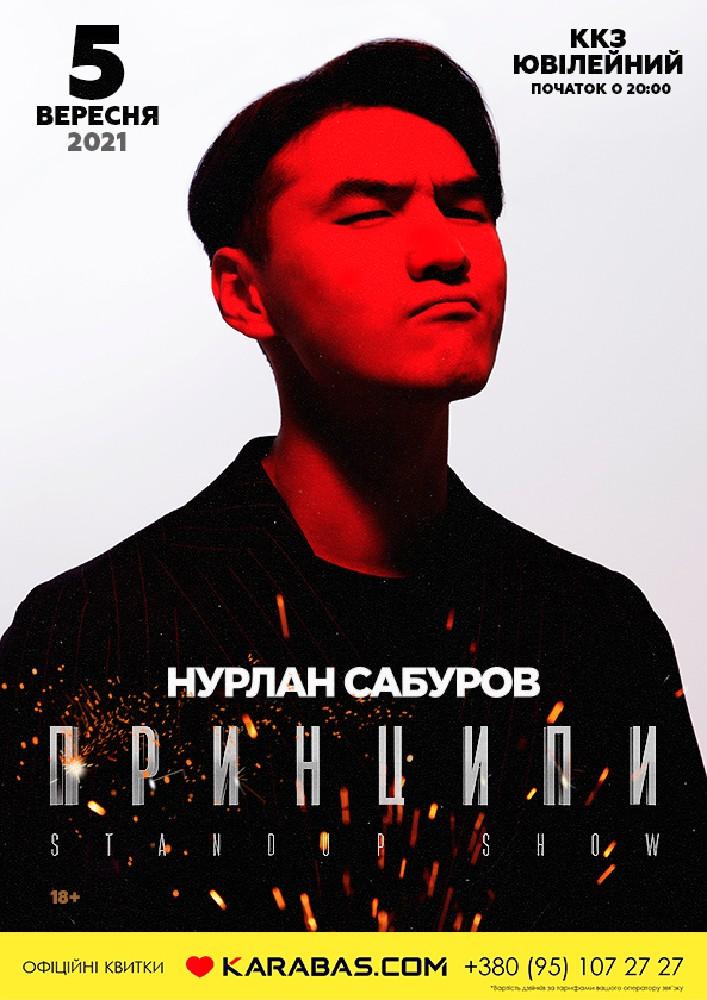 Купить билет на Нурлан Сабуров в ККЗ «Юбилейный» Центральный зал