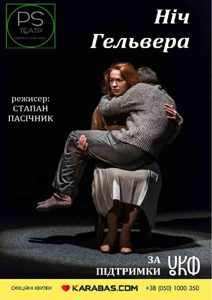 Купить билет на Харківський театр P.S.«Ніч Гельвера». Прем'єра в театр Post Scriptum Входной билет