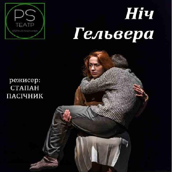 Харківський театр P.S.«Ніч Гельвера». Прем'єра