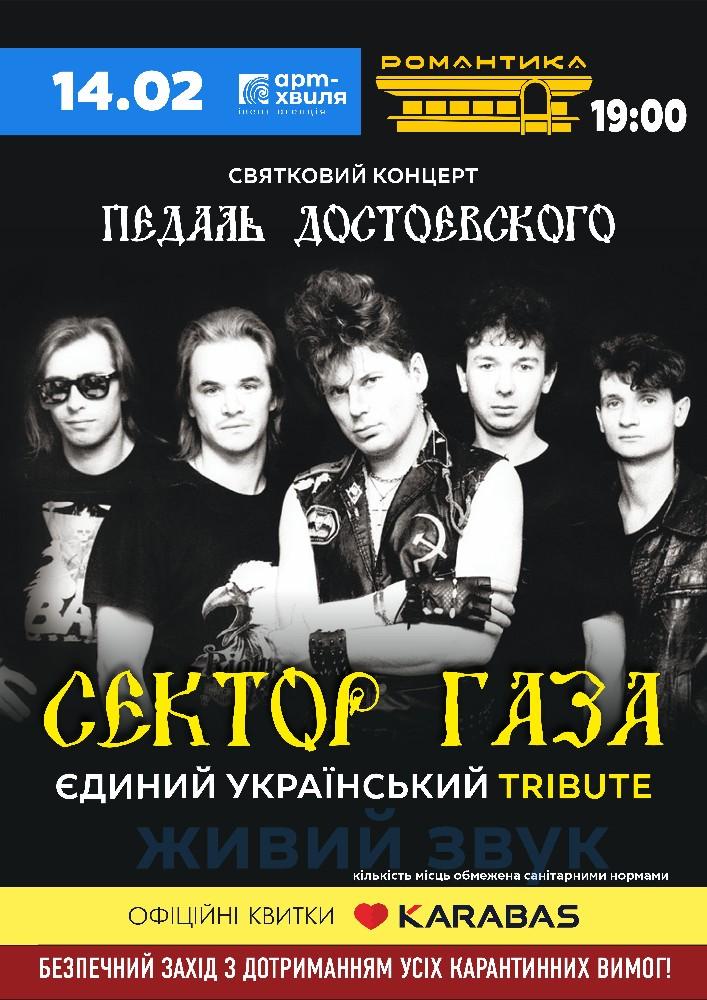 Купить билет на Сектор Газа tribute в МЦ «Романтика» Новый зал