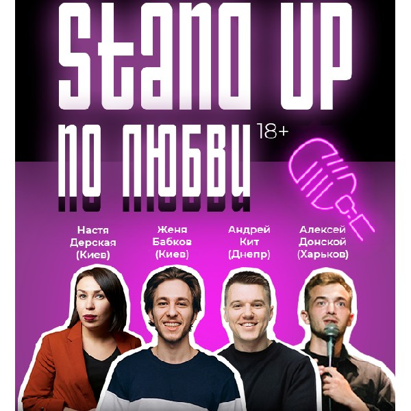 Stand Up по Любви