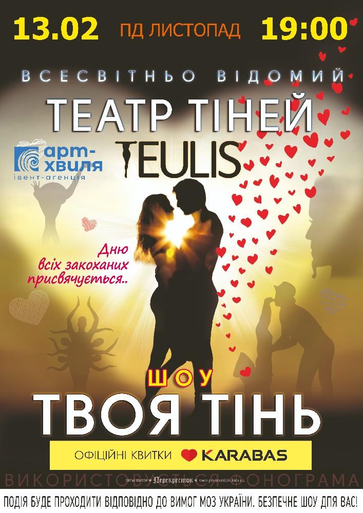 Купить билет на Театр Теней «Teulis»: До дня всіх закоханих в «Листопад» Конвертированный зал