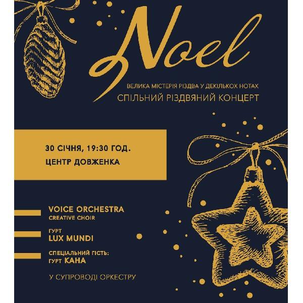 Noel Спільний Різдвяний концерт