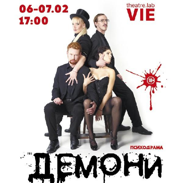 «Демони» (психологічна драма)