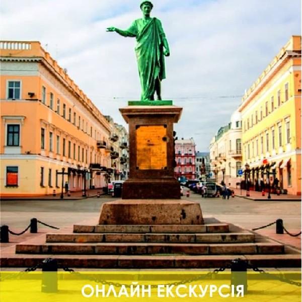 Онлайн экскурсия «Старая Одесса»