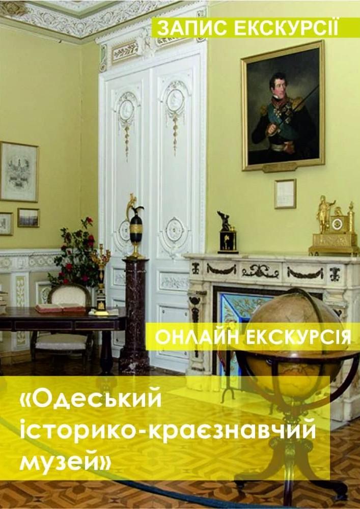 Купить билет на Онлайн экскурсия в «Одесском историко-краеведческом музее» в Онлайн Онлайн