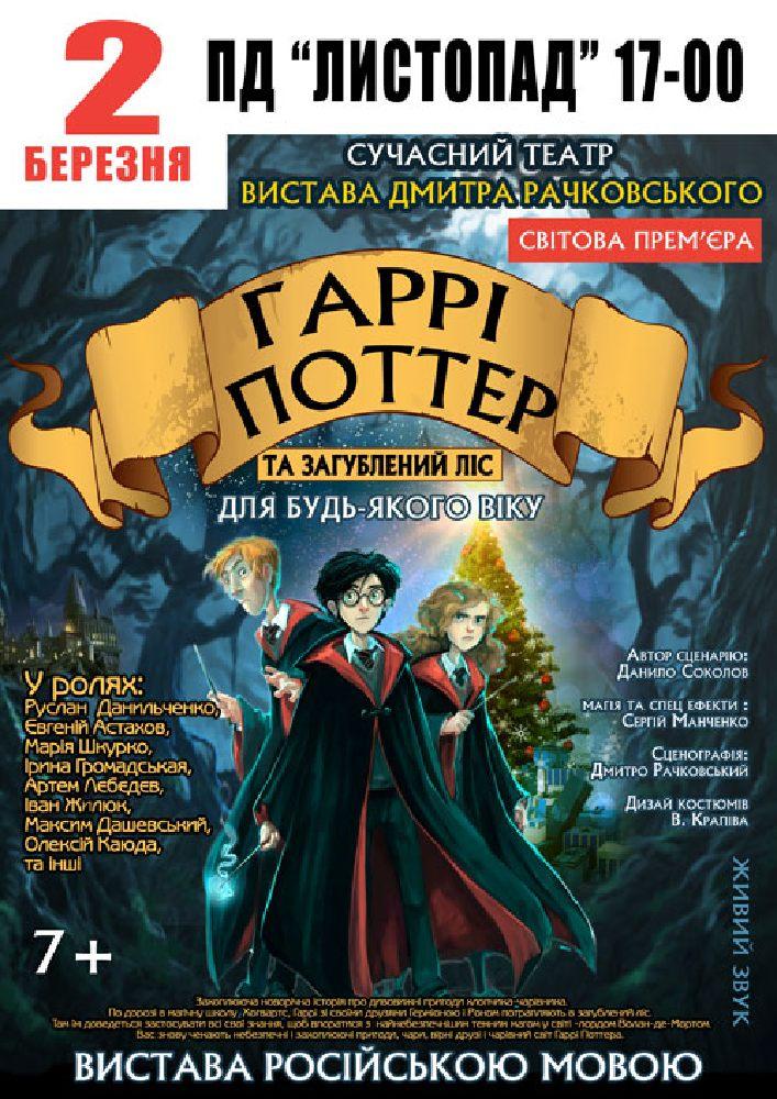Купить билет на Гарри Поттер в «Листопад» Конвертированный зал
