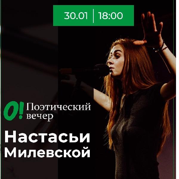Поэтический вечер Настасьи Милевской