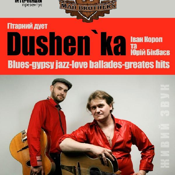 Гітарний дует Dushen'ka