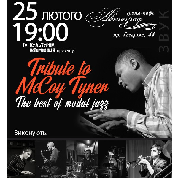 Tribute to McCoy Tyner. The best of modal jazz