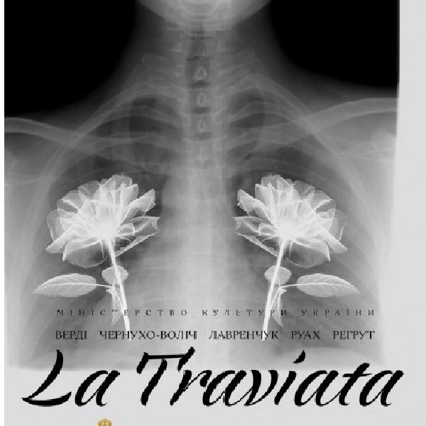 """""""Зимовий променад"""" La Traviata"""
