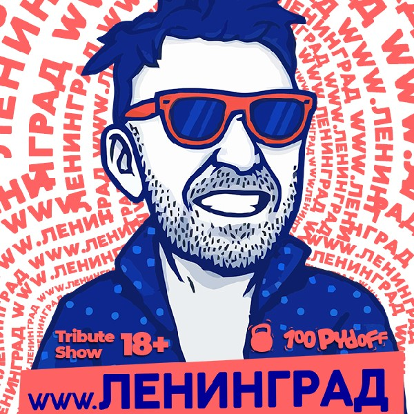 www.Ленинград