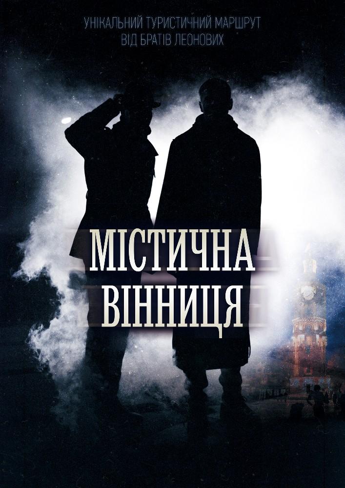 Купить билет на «Містична Вінниця» – авторська екскурсія в Міський архів Новий