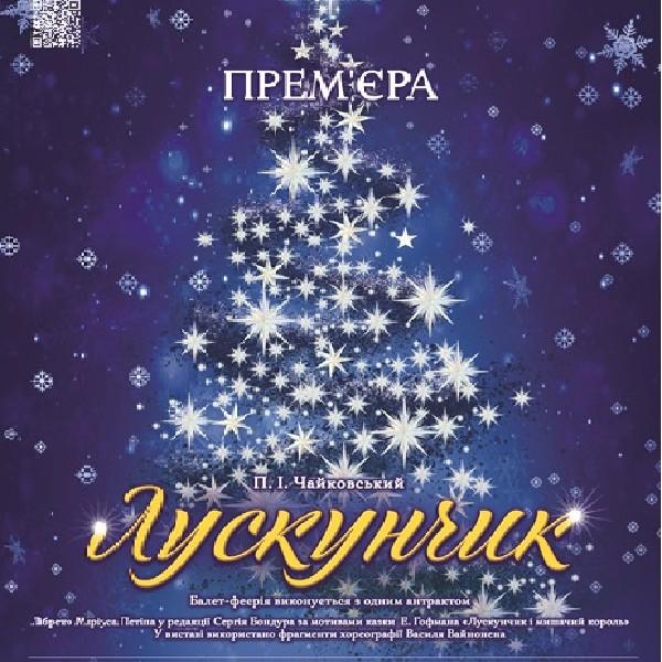 """""""Зимовий променад"""" Лускунчик"""