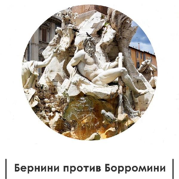 Владимир Островский. Бернини против Борромини
