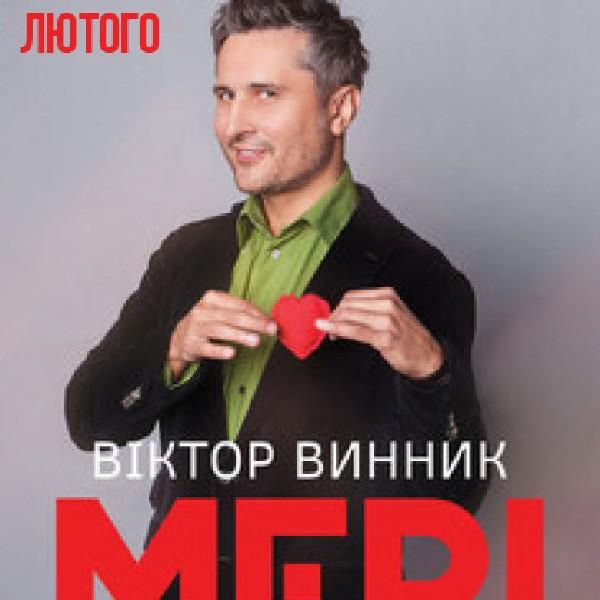 Виктор Винник и МЭРИ