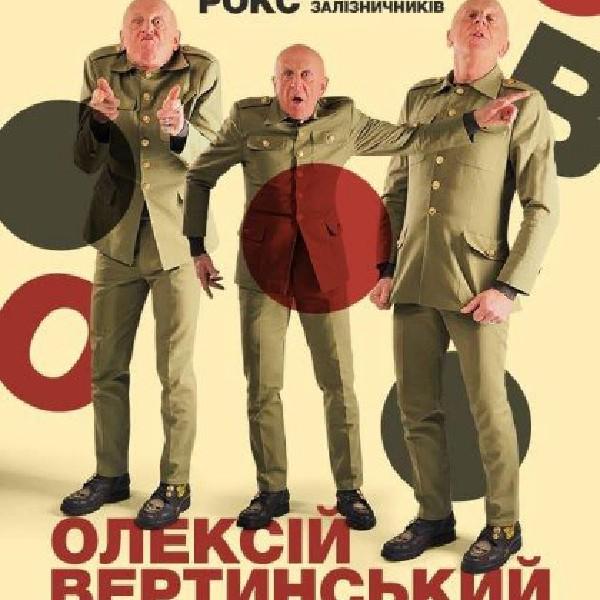 Алексей Вертинский - 65 Лет, творческий вечер