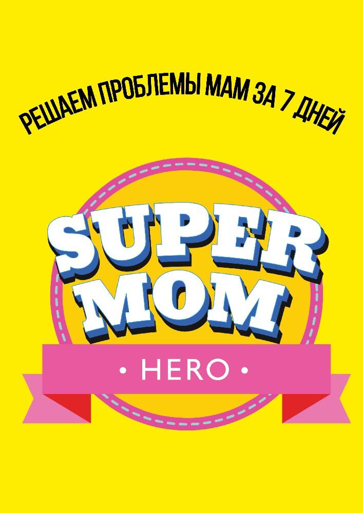 Купить билет на Супермама - це я! 5.0 в Онлайн Онлайн