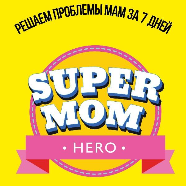 Супермама - це я! 5.0