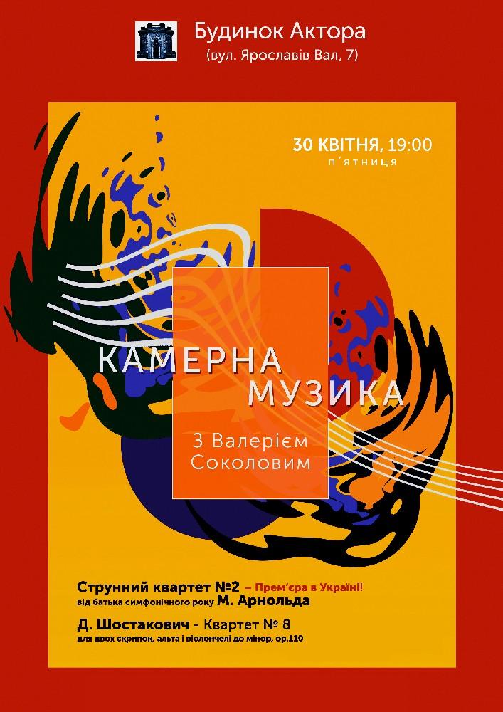 Камерна музика з Валерієм Соколовим