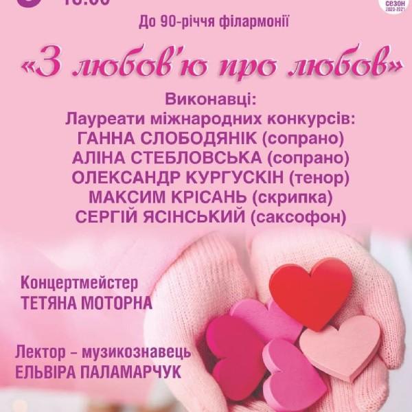 До 90-річчя філармонії «З любов'ю про любов»