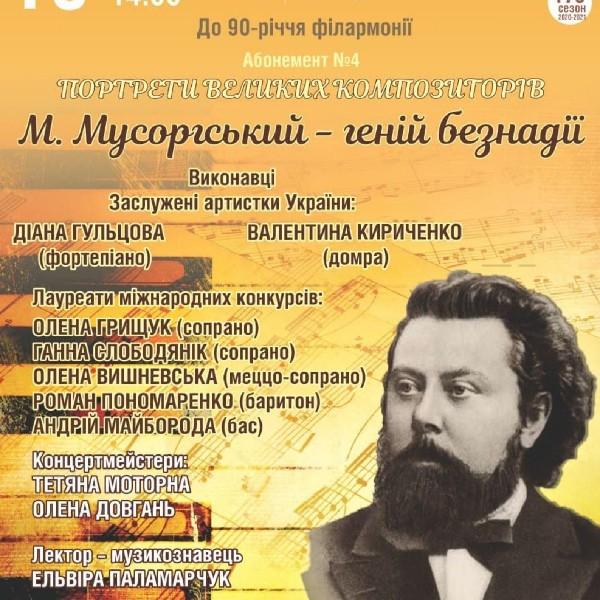 Абонемент № 4 «Портрети великих композиторів» М. Мусоргський - геній безнадії