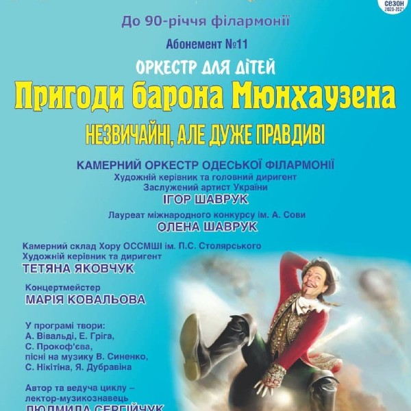 Абонемент № 11 «Оркестр для дітей» «Пригоди барона Мюнхаузена Незвичайні, але дуже правдиві».