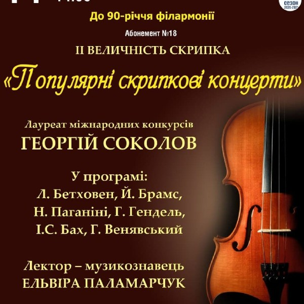 Абонемент № 18 «Її величність скрипка» «Популярні скрипкові концерти».