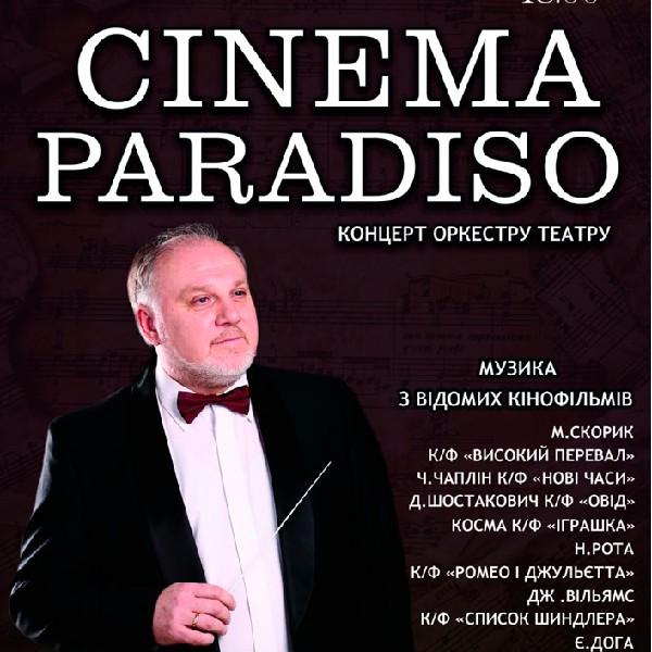 Концертна програма «Cinema Paradiso»