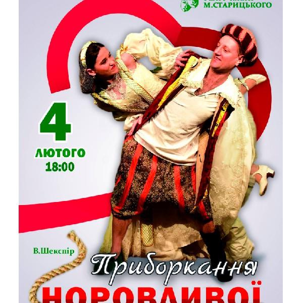 Приборкання норовливої (театр ім. Старицького)