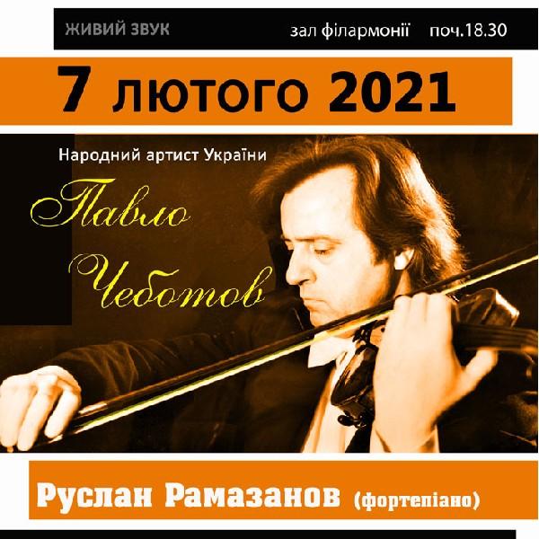 Концерт скрипкової музики