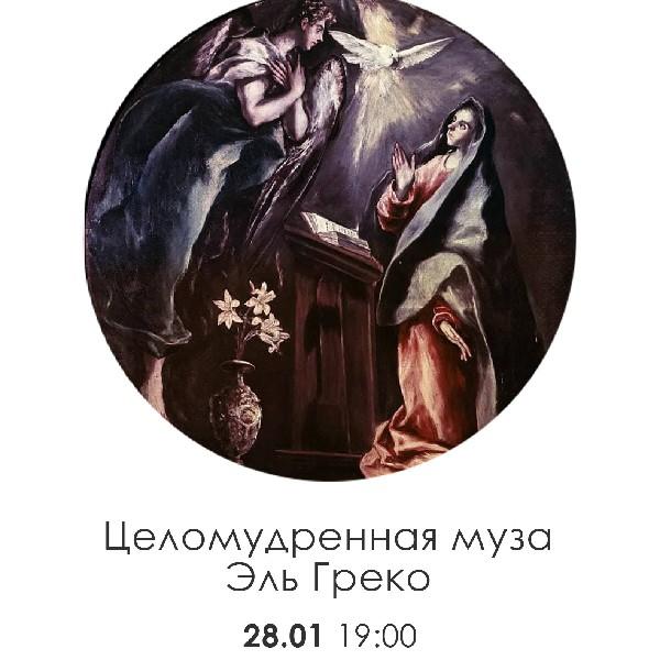 Владимир Островский. Целомудренная муза Эль Греко