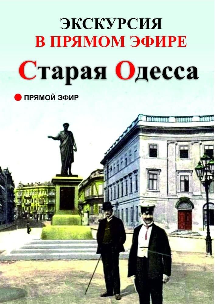 Купить билет на Онлайн экскурсия «Старая Одесса»: Прямой эфир в Онлайн Онлайн