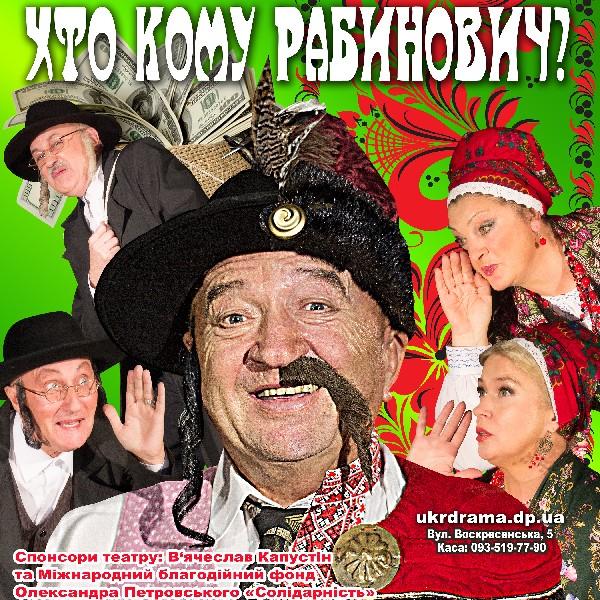 Хто кому Рабинович ?