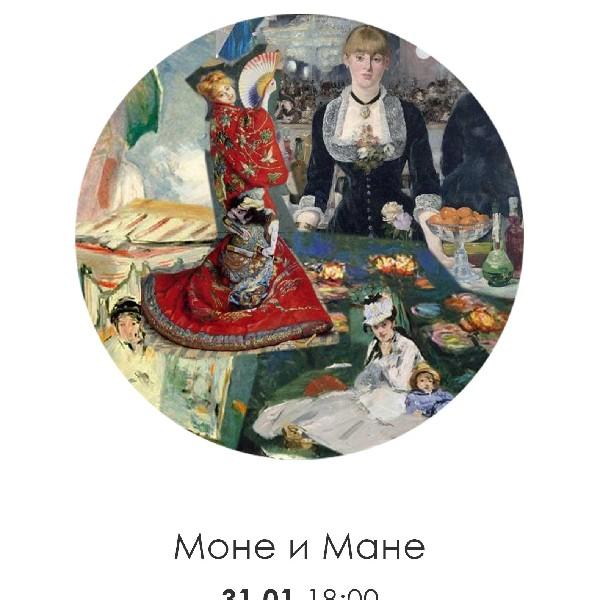 Владимир Островский. Моне и Мане