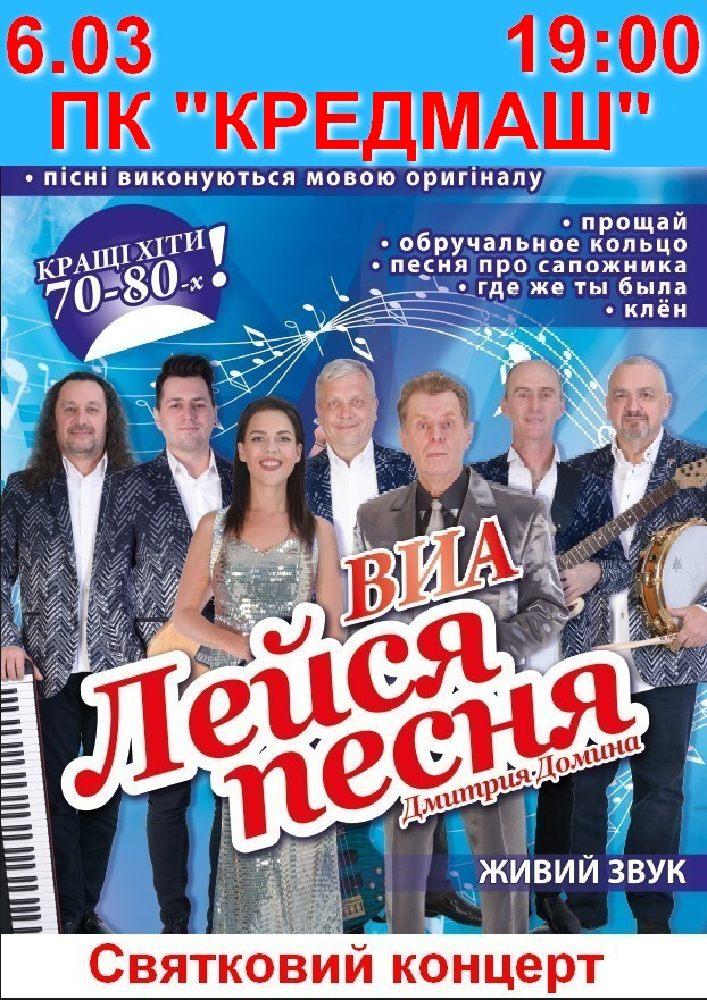 Купить билет на ВИА «Лейся песня» в Дворец культуры 'Кредмаш' Зрительный зал