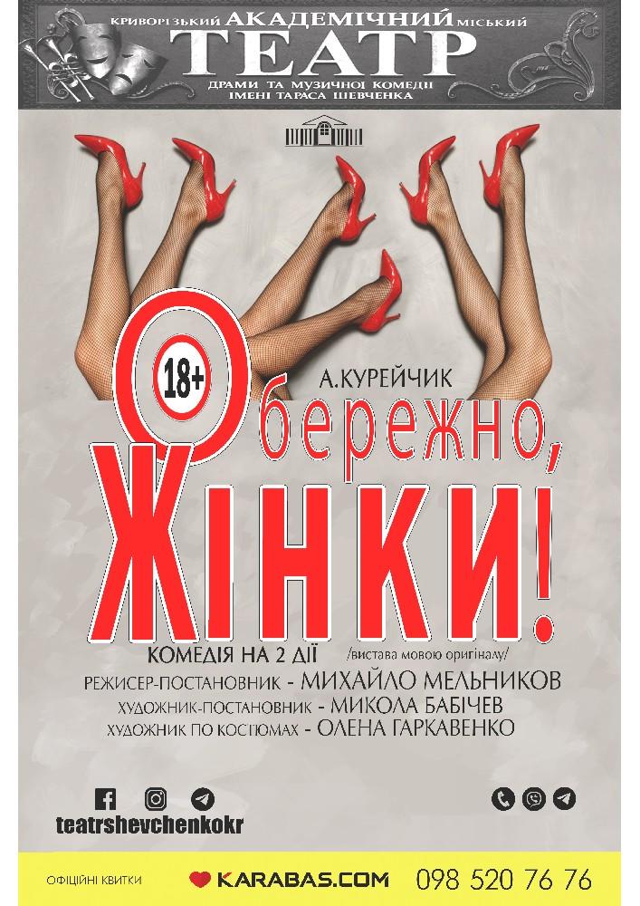 Купить билет на Комедія на 2 дії «Обережно - жінки!» в Театр им. Т.Г. Шевченко Центральный зал