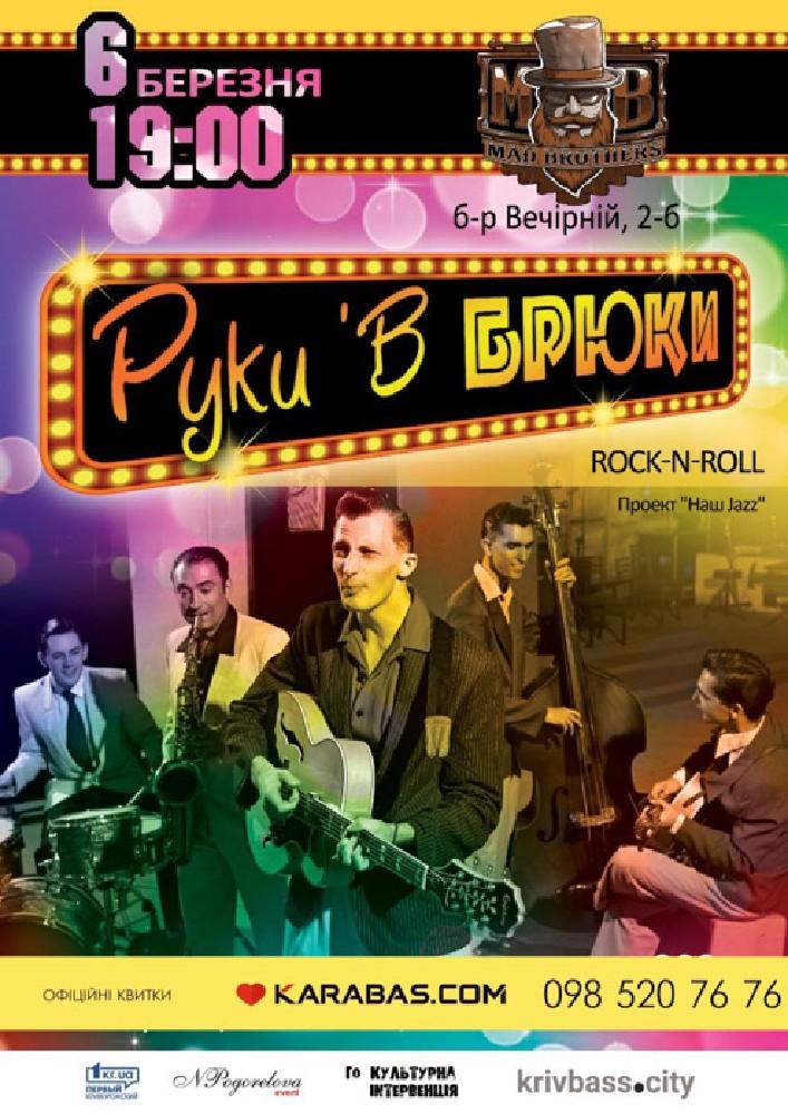 Купить билет на Rock-n-roll «Руки'в брюки» в Mad Brothers Новий