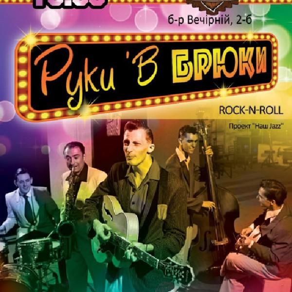 Rock-n-roll «Руки'в брюки»