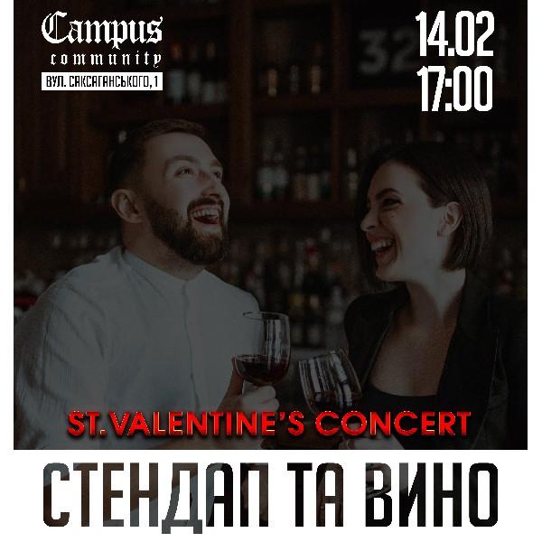 Стендап та вино. St.Valentine's concert