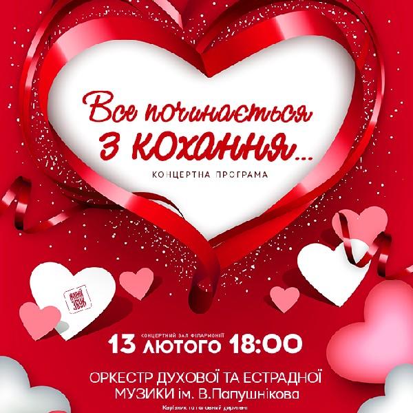 Концерт оркестру духової та естрадної музики ім. В. Папушнікова. «Все починається з кохання…»